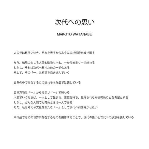 g001 statement jpn